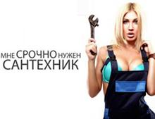 balakhna.v-sa.ru Статьи на тему: услуги сантехников в Балахне